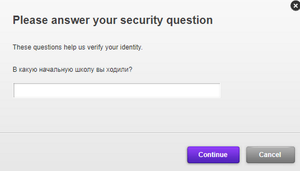 FIFA 18 security question
